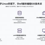 跟着360架构师 学习Shell脚本编程